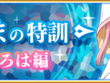 Mitama's Special Training - Tamaki Iroha/1st Intro