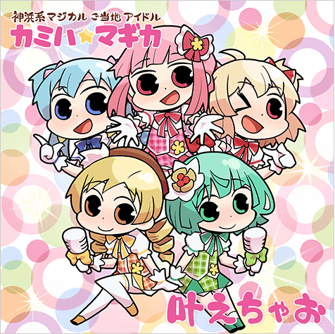Kanaechao Cover.png