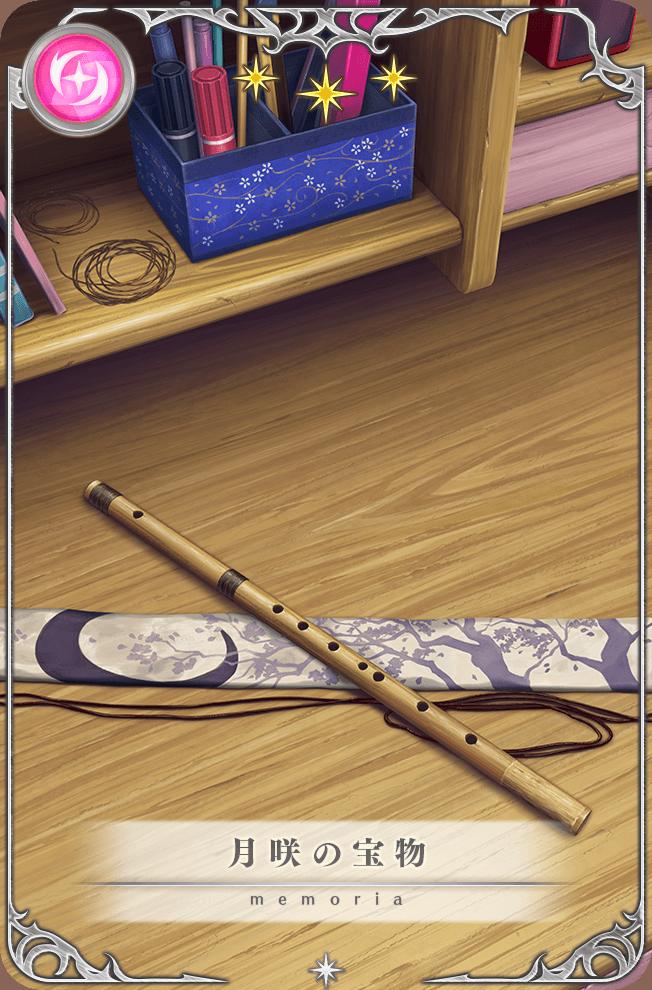 Tsukasa's Treasure