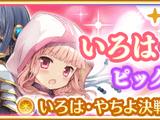 Iroha & Yachiyo (Final Battle ver.) Pickup Gacha