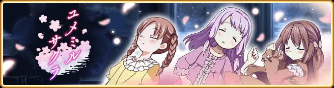 Dreaming Sakura