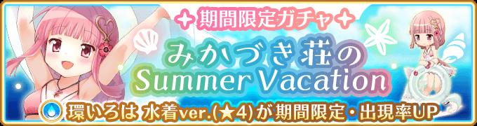 The Crescent Moon Manor's Summer Vacation Pickup Gacha