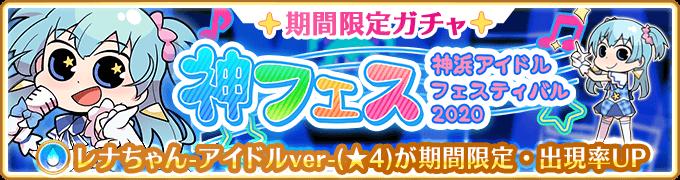 KamiFest: Kamihama Idol Festival 2020 Pickup Gacha