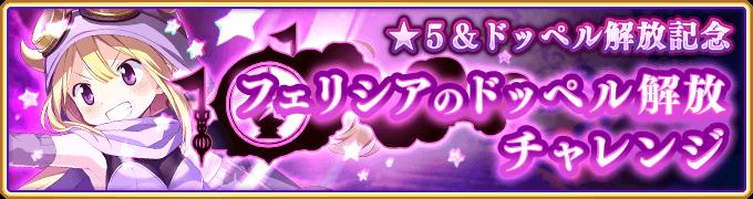 Doppel/Mitsuki Felicia Doppel Missions