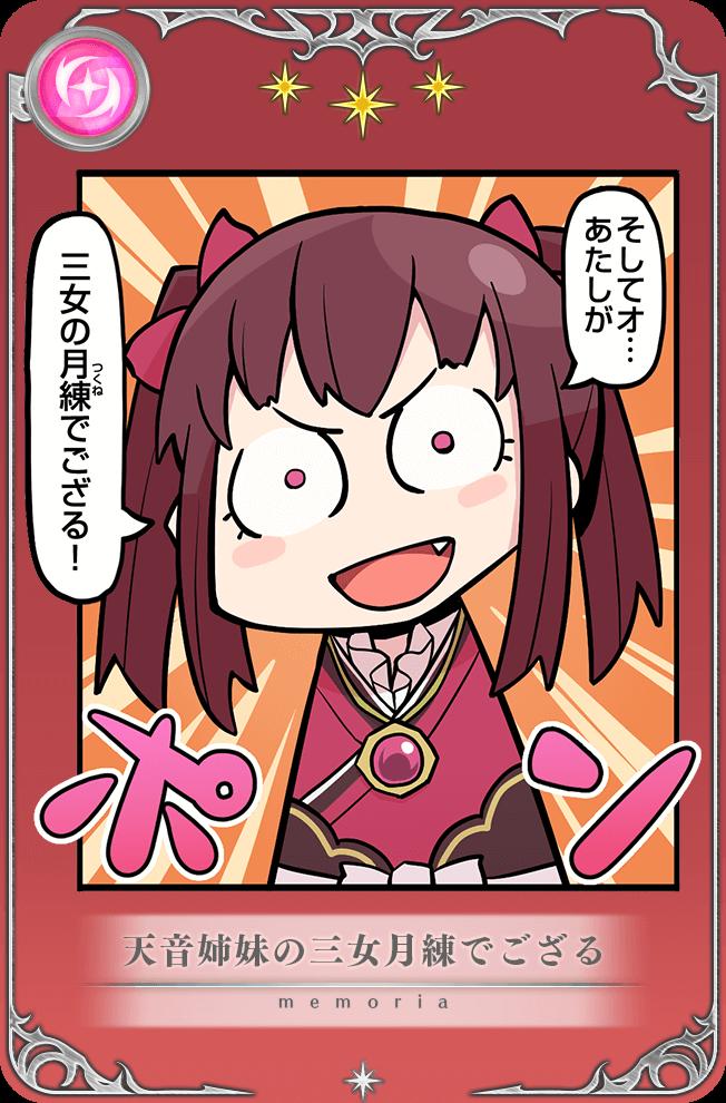 'Tis I, the Third Amane Sister, Tsukune