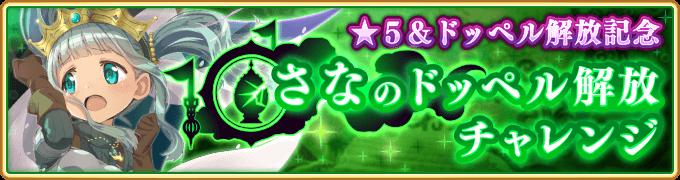 Doppel/Futaba Sana Doppel Missions