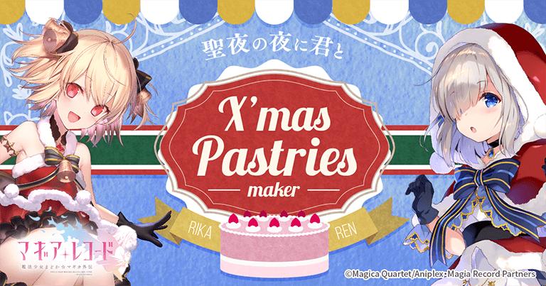 X'mas Pastries Maker