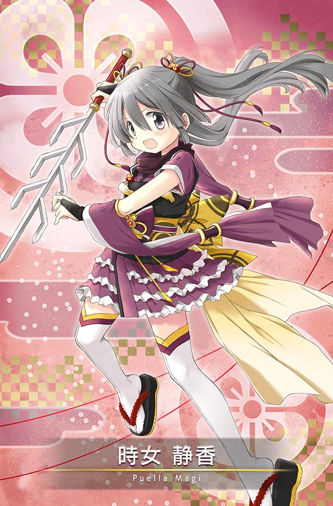 Tokime Shizuka