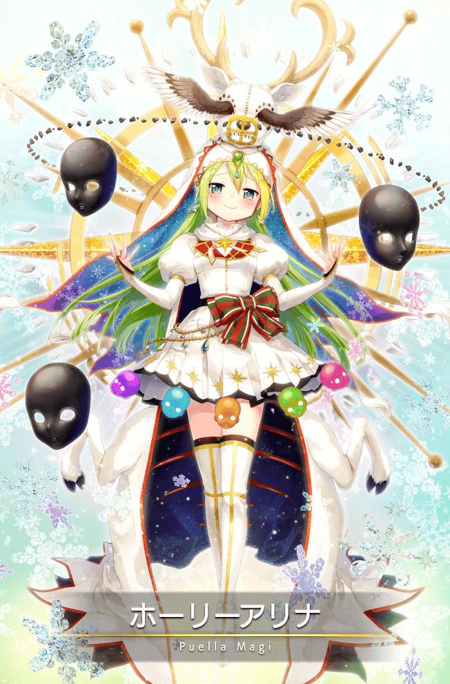 Holy Alina