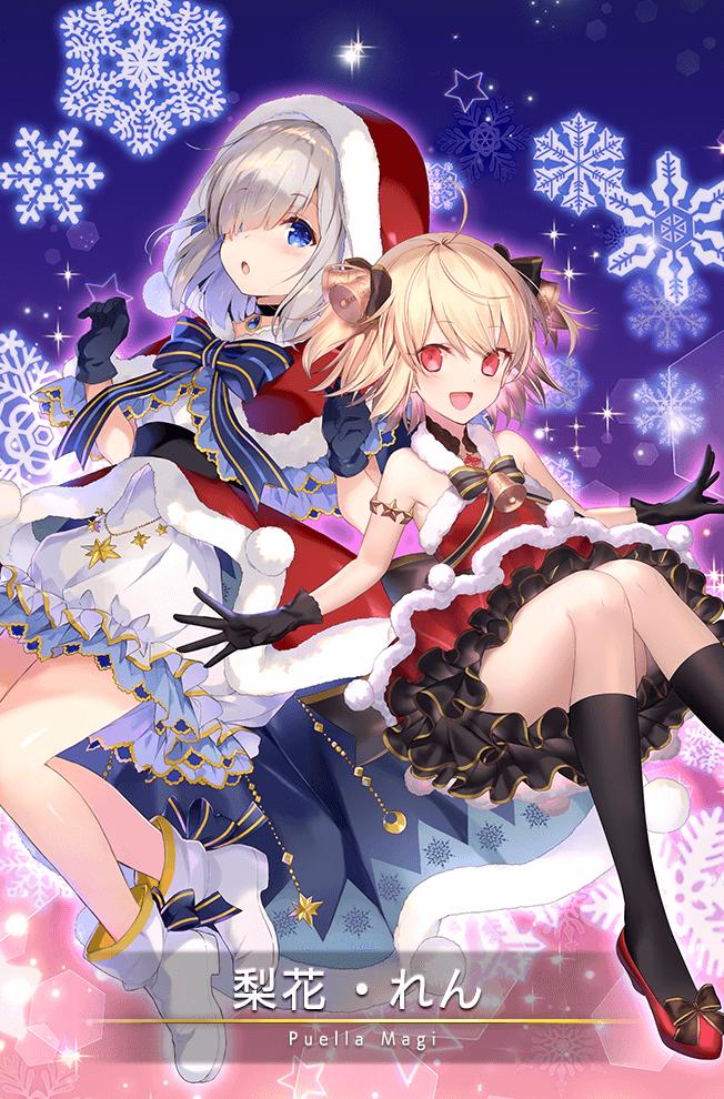 Rika & Ren (Christmas ver.)