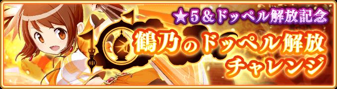 Doppel/Yui Tsuruno Doppel Missions