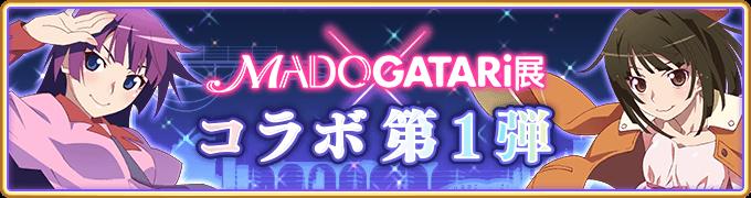 Madogatari Exhibition Collaboration Part 1