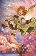 Haruna Konomi 04