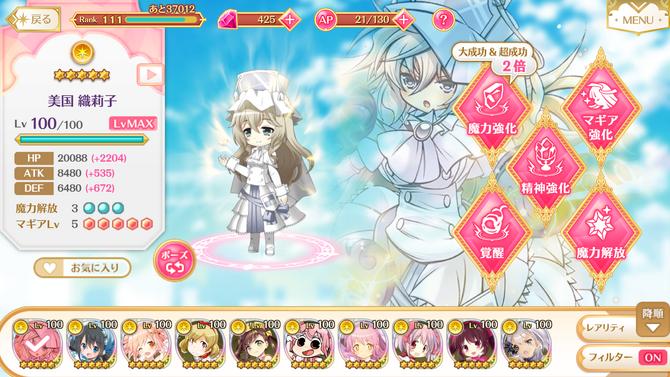 Screenshot Magical Girl.png
