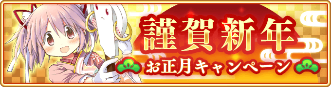 Happy New Year ~New Year Campaign~