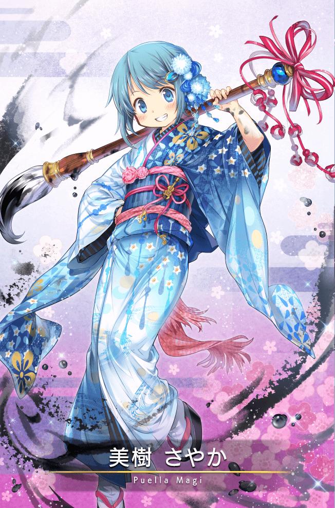 Miki Sayaka (Haregi ver.)