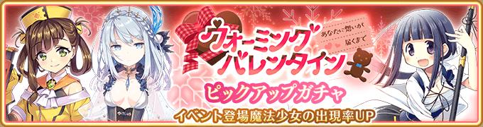 Warming Valentine Pickup Gacha