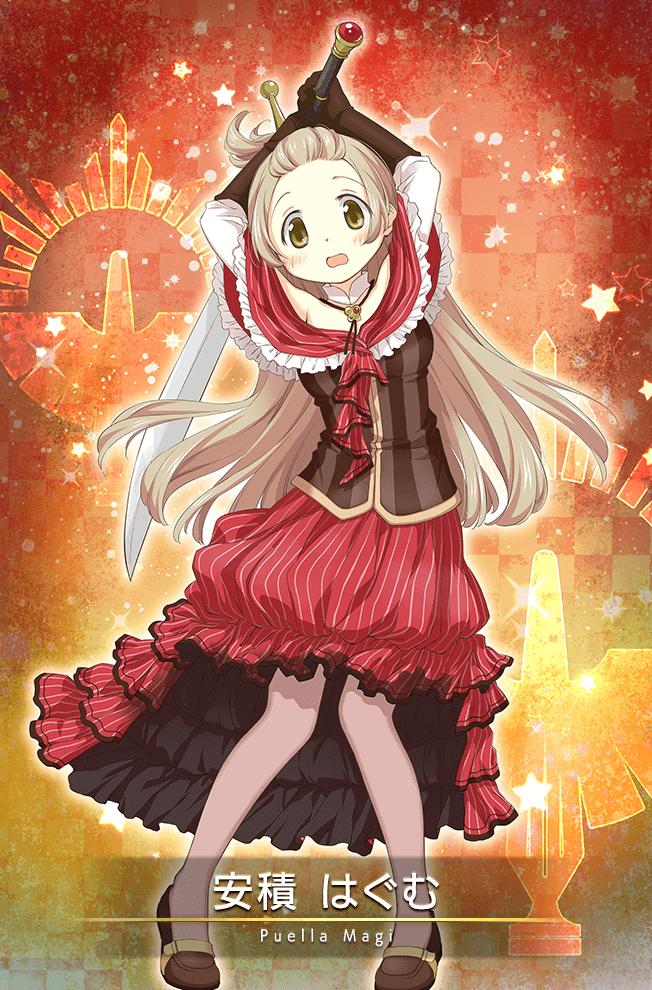 Azumi Hagumu