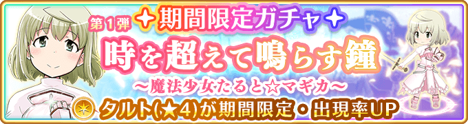 The Chiming Bell That Transcends Time Pickup Gacha Part One