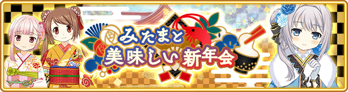 Mitama and the Delicious New Year's Party