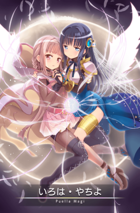 Iroha & Yachiyo (Final Battle ver.) 05.png