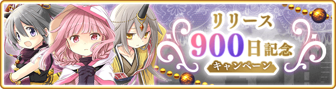 900 Days Since Release Campaign