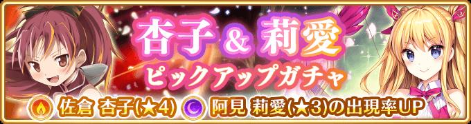 Sakura Kyouko & Ami Ria Pickup Gacha