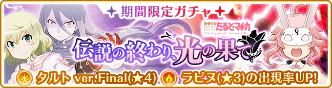 End of a Legend, the Limits of Light Pickup Gacha
