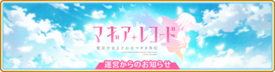 Banner Notice m.png