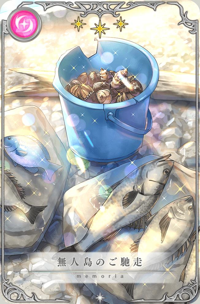A Desert Island Feast