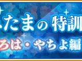 Mitama's Special Training - Tamaki Iroha/Iroha and Yachiyo