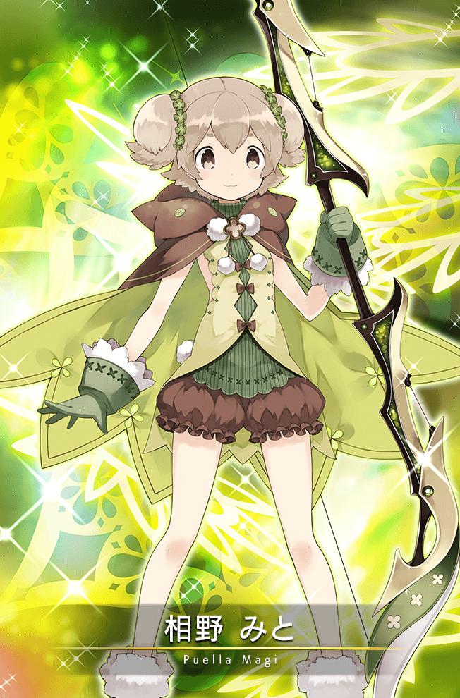 Aino Mito