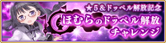 Doppel/Akemi Homura Doppel Missions