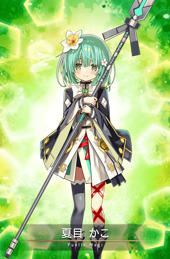 Natsume Kako