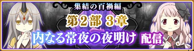 Main Story Release/JP