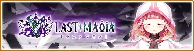 Last Magia