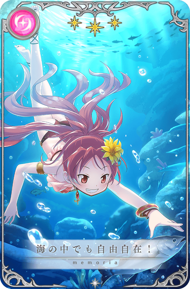 Free in the Sea!