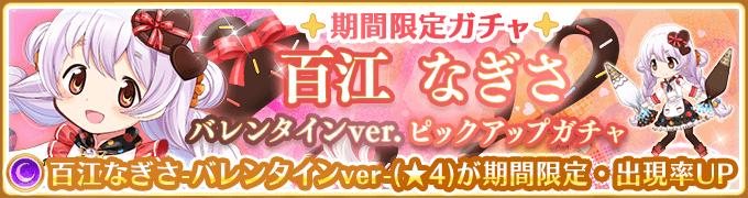 Momoe Nagisa (Valentine's ver.) Pickup Gacha