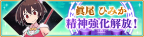 Banner 0433 m.png
