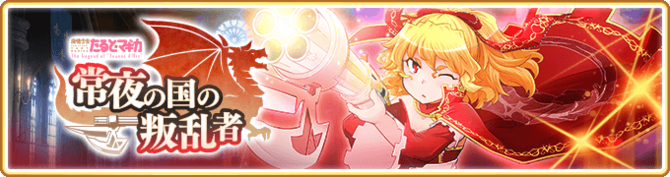 Banner 0250 m.png
