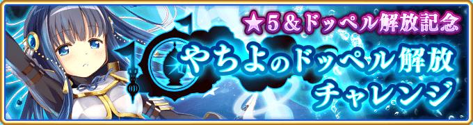 Doppel/Nanami Yachiyo Doppel Missions