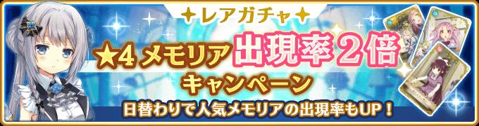 4★ Memoria Double Rate Campaign