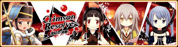 Crimson Resolve (Event)