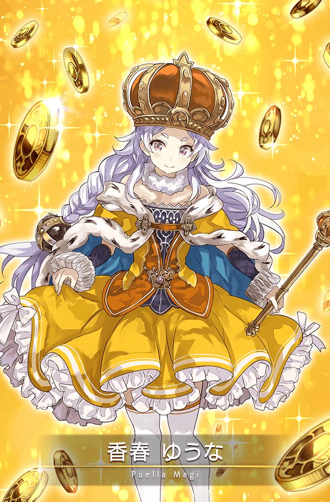 Kaharu Yuuna