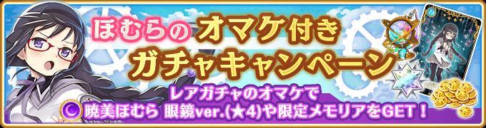 Homura's Bonus Gacha Campaign