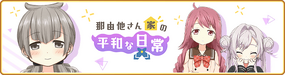 Banner 0486 m.png