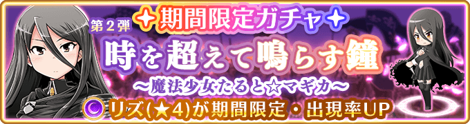 The Chiming Bell That Transcends Time Pickup Gacha Part Two