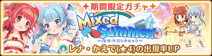 Mixed Summer! Pickup Gacha