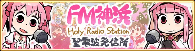 FM Kamihama Holy Radio Station