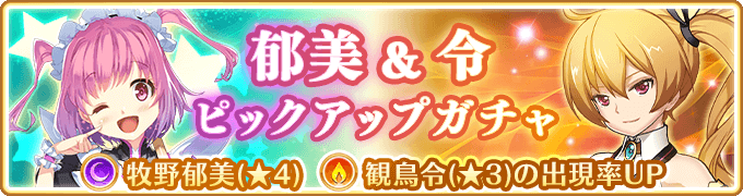 Ikumi & Ryou Pickup Gacha